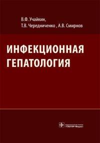 Инфекционная гепатология: руководство для врачей. Учайкин В.Ф., Чередниченко Т.В., Смирнов А.В