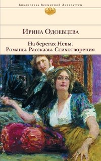 На берегах Невы. Романы. Рассказы. Стихотворения