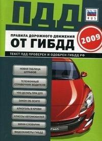 Правила дорожного движения от ГИБДД 2009