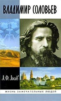 Владимир Соловьев, А. Ф. Лосев
