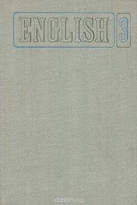 Английский язык. Учебник для студентов педагогический институтов по специальности  Иностранный язык