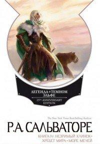 Легенда о Темном Эльфе. Книга 4