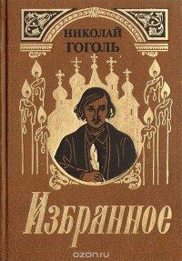 Николай Гоголь. Избранное