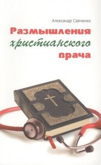 Размышления христианского врача