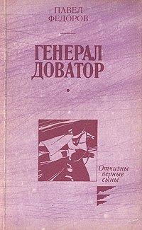 Генерал Доватор, Павел Федоров