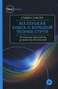 Маленькая книга о большой теории струн. В поисках принципов устройства Вселенной