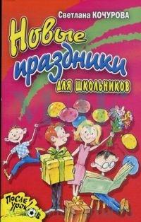 Новые праздники для школьников, Светлана Кочурова