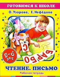 Чтение. Письмо. 5-6 лет. Рабочая тетрадь