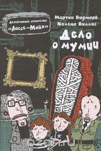 Дело о мумии