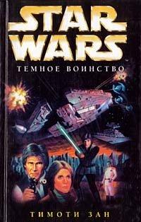Star Wars: Темное воинство