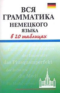 Вся грамматика немецкого языка в 20 таблицах