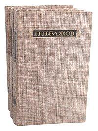 П. П. Бажов. Сочинения в 3 томах (комплект из 3 книг)
