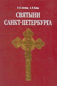 Святыни Санкт-Петербурга. В трех томах. Том 1