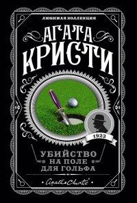 Убийство на поле для гольфа