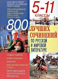 800 лучших сочинений по русской и мировой литературе. 5-11 классы