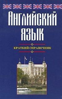 Английский язык. Краткий справочник