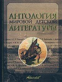 Антология мировой детской литературы. Том 8 (Ф - Я)