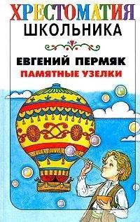 Памятные узелки, Евгений Пермяк