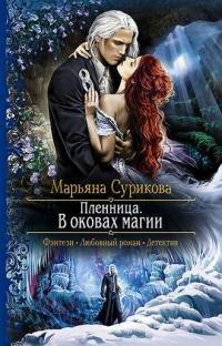 Пленница. В оковах магии, Марьяна Сурикова