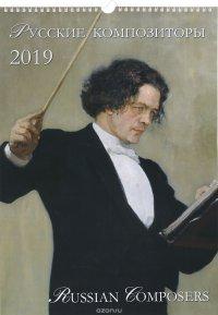Календарь 2019 (на спирали). Русские композиторы
