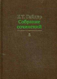 Е. Т. Гайдар. Собрание сочинений. В 15 томах. Том 8
