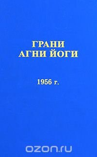 Грани Агни Йоги. 1956 г