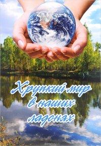 Хрупкий мир в наших ладонях, Г. В. Самусенко