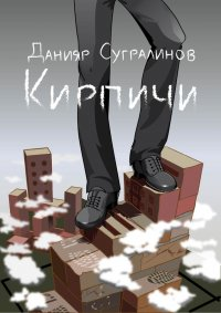 Кирпичи, Данияр Сугралинов