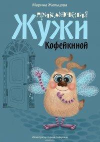 Приключения Жужи Кофейкиной