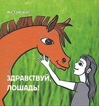 Здравствуй, лошадь!