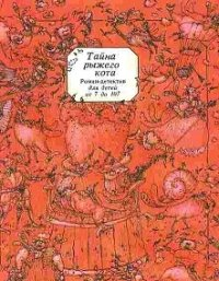 Тайна рыжего кота. Роман-детектив для детей от 7 до 107