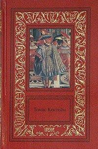 Томас Костейн. Собрание сочинений в 3 томах. Том 2. Королевский казначей