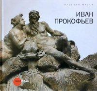 Государственный Русский музей. Альманах, №222, 2008. Иван Прокофьев