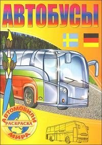 Автобусы. Раскраска