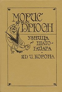 Морис Дрюон. Комплект из четырех книг. Узница Шато-Гайара. Яд и корона