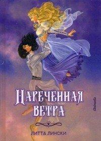Нареченная ветра, Литта Лински