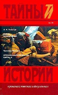 А. К. Толстой. Князь Серебряный. Проспер Мериме. Хроника царствования Карла IX