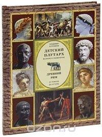 Детский плутарх. Великие и знаменитые. Древний Рим. От Ромула до Атиллы