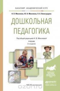 Дошкольная педагогика 2-е изд., пер. и доп. Учебник для академического бакалавриата
