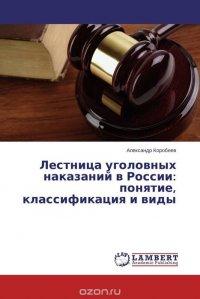 Лестница уголовных наказаний в России: понятие, классификация и виды