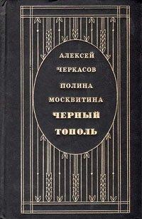 Сказания о людях тайги. В трех книгах. Черный тополь