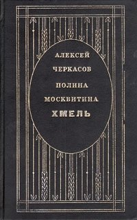 Сказания о людях тайги. В трех книгах. Хмель