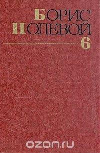 Борис Полевой. Собрание сочинений в девяти томах. Том 6