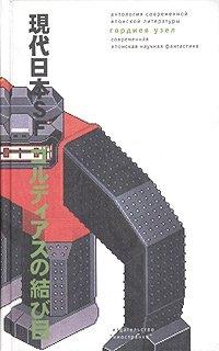Гордиев узел. Современная японская научная фантастика