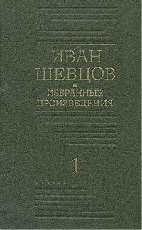 Иван Шевцов. Избранные произведения в трех томах. Том 1