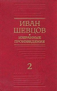 Иван Шевцов. Избранные произведения в трех томах. Том 2