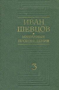 Иван Шевцов. Избранные произведения в трех томах. Том 3