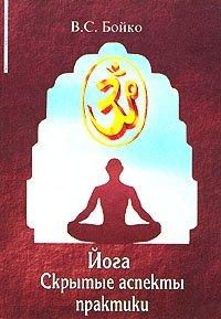 Йога. Скрытые аспекты практики, Виктор Бойко