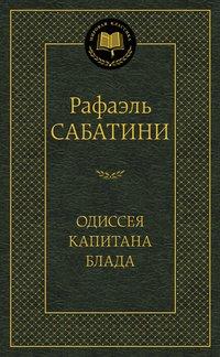 Одиссея капитана Блада, Рафаэль Сабатини
