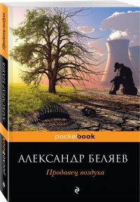 Продавец воздуха, Александр Беляев